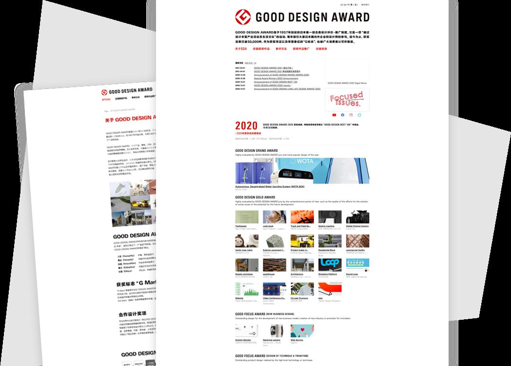 日本优良设计奖