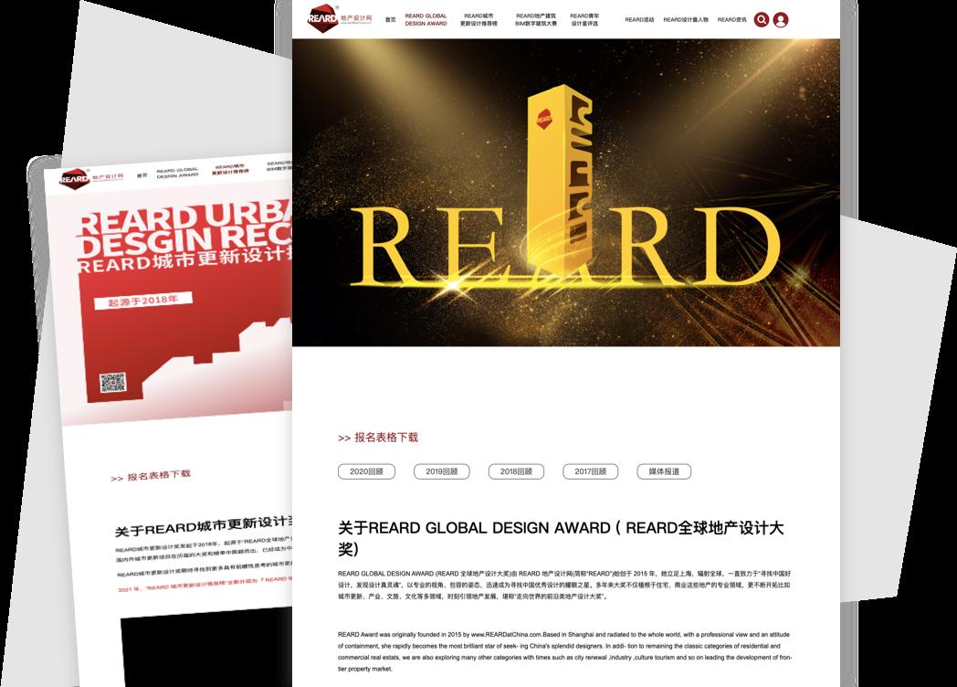 REARD全球地产设计大奖
