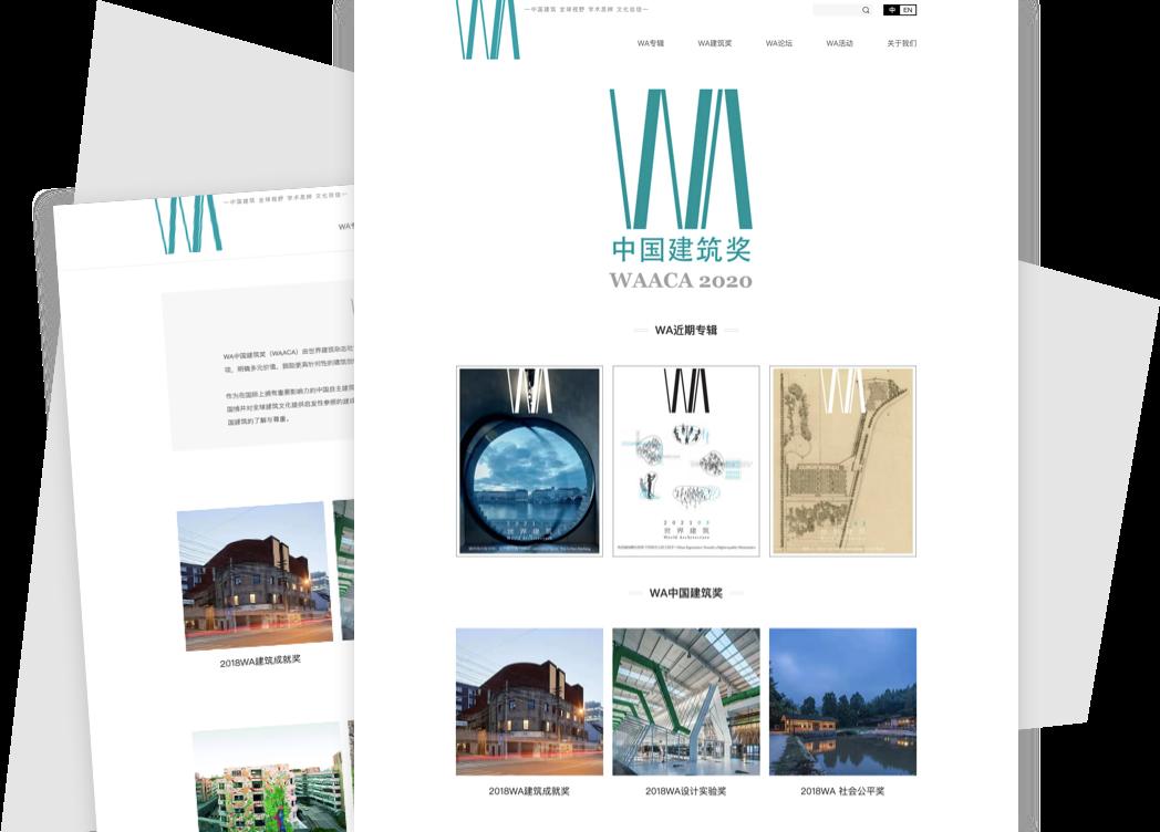 WA中国建筑奖