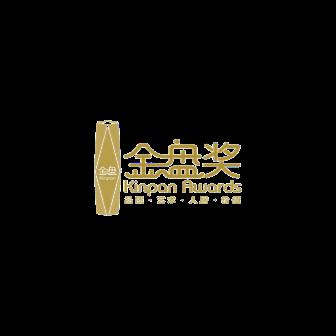 中国金盘奖