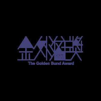 中国金外滩奖