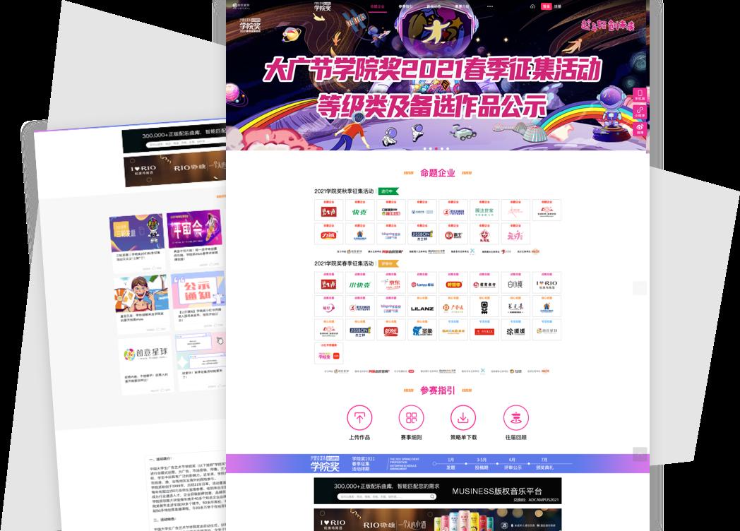 中国大学生广告艺术节学院奖