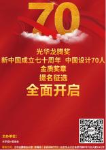 中国光华龙腾奖
